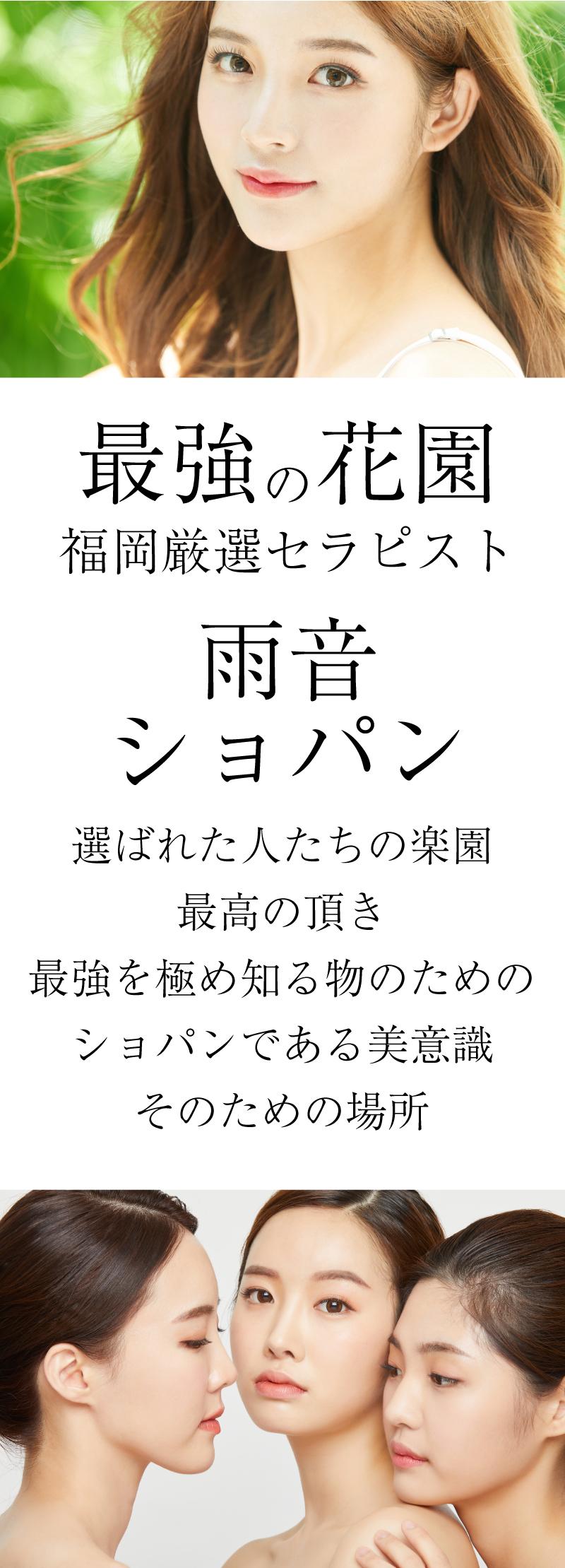 博多駅メンズアロマコレクション